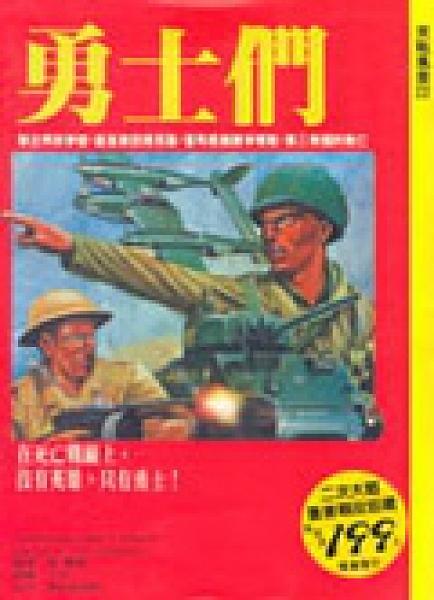 二手書博民逛書店 《勇士們》 R2Y ISBN:9576772168│唐.康頓