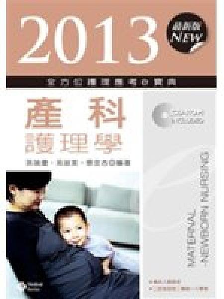 二手書博民逛書店《2013全方位護理應考e寶典:產科護理學》 R2Y ISBN:9862367350