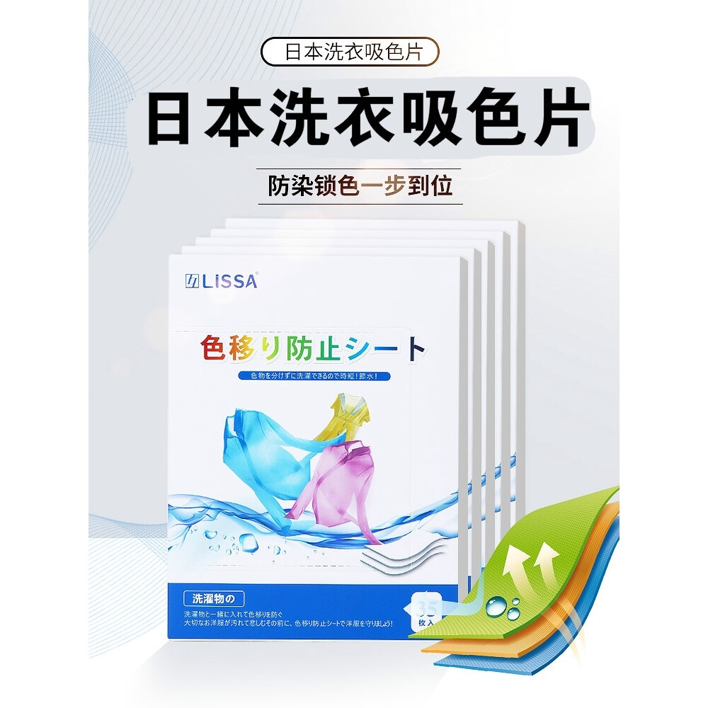 熱銷日本科技洗衣吸色片防染色片