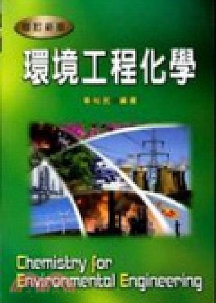 二手書博民逛書店 《環境工程化學(修訂版)》 R2Y ISBN:9575121473│章裕民