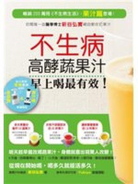 二手書 不生病高酵蔬果汁,早上喝最有效!:暢銷200萬冊《不生病生活》果汁 R2Y 9865957728