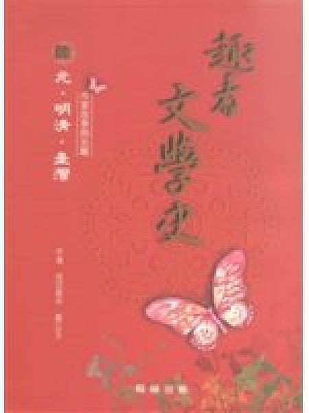 二手書博民逛書店 《趣看文學史(肆)元、明清、臺灣》 R2Y ISBN:9861237267│黃立玉