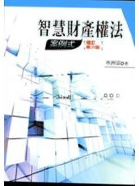 二手書博民逛書店 《智慧財產權法:案例式(6版1刷)》 R2Y ISBN:9789571167053│林洲富