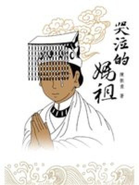 二手書博民逛書店 《哭泣的媽祖》 R2Y ISBN:9789868980006│陳振甫
