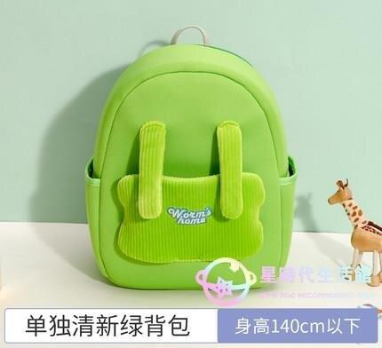 兒童背包後背包 幼兒園小寶寶男孩3歲可愛卡通網紅女童防走失 【星時代生活館】