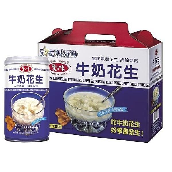 愛之味牛奶花生湯禮盒裝340g x12入【愛買】