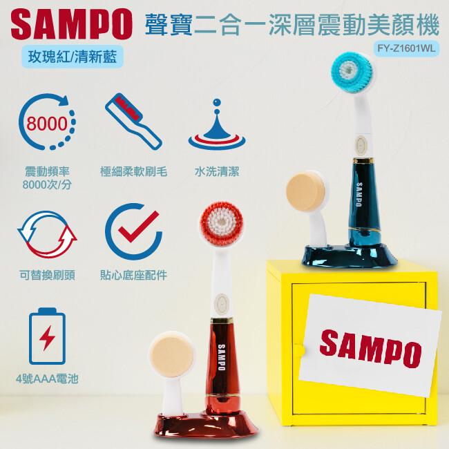 聲寶sampo 二合一深層震動美顏機fy-z1601wl(顏色隨機出貨)
