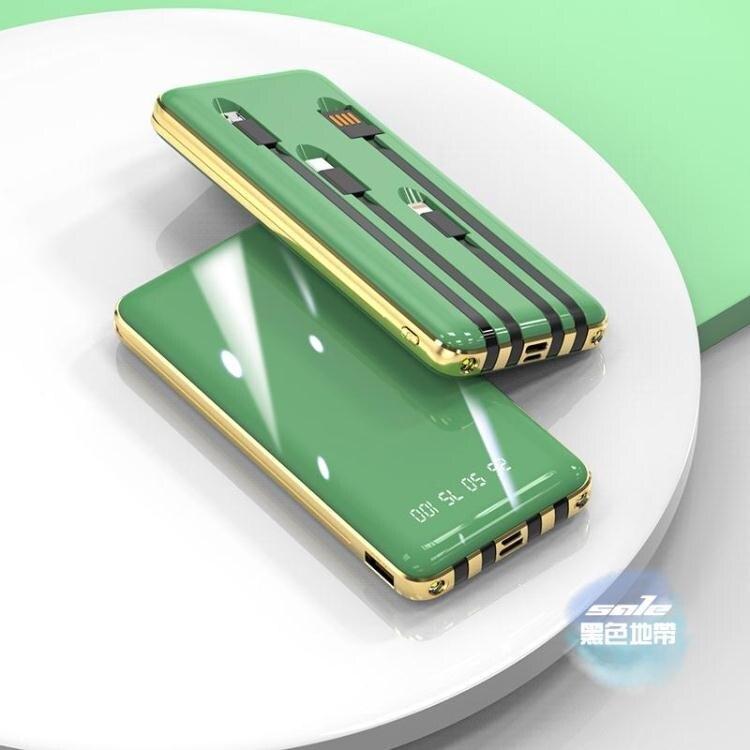 共享充電寶 迷你共享自帶線充電寶20000毫安手機通用三合一超薄小巧行動電源便攜快充帶數據線【全館免運 限時鉅惠】