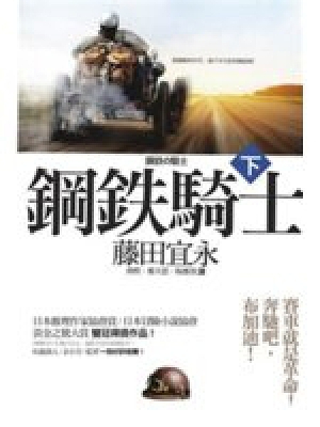 二手書博民逛書店 《鋼鐵騎士(下)》 R2Y ISBN:9862270985