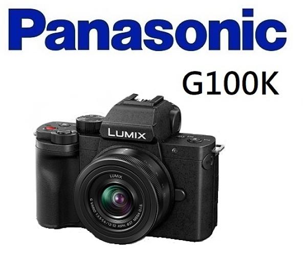 名揚數位 PANASONIC G100K + 12-32mm VLOG 松下原廠公司貨 保固三年 G100 (一次付清)官網登錄送好禮(03/31)