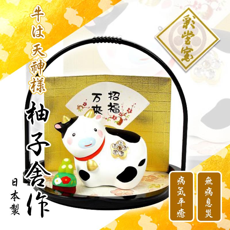 《HOYA-Life日本生活館》日本製 招財 祈福 開運招福 擺飾 2021 牛年 開運 干支 柚子舎作 E-26