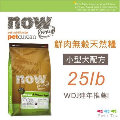 Pet's Talk~加拿大NOW! 鮮肉無穀天然糧-小型犬配方~25磅(11.25公斤) WDJ推薦~免運