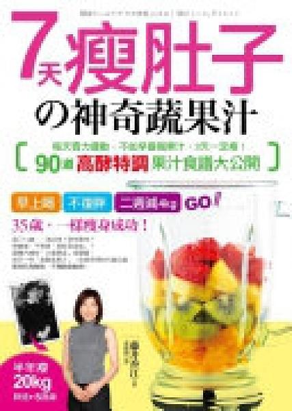 二手書博民逛書店 《7天瘦肚子的神奇蔬果汁》 R2Y ISBN:9789866228377│采實文化