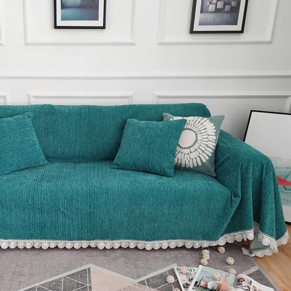 沙發巾全蓋沙發蓋布套罩蓋巾布墊毯全包通用【聚寶屋】