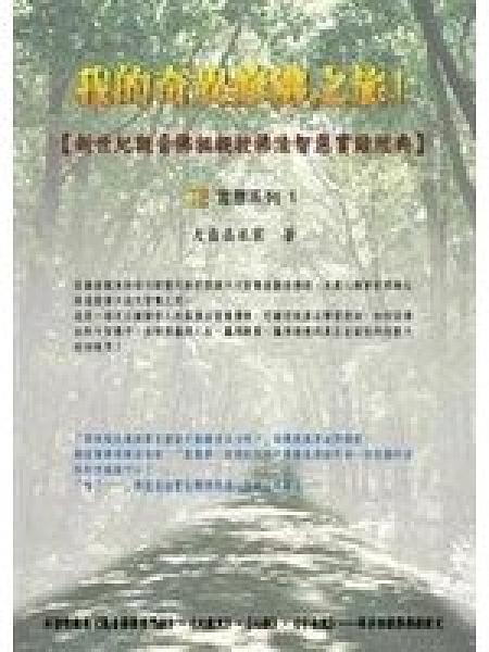 二手書博民逛書店 《我的奇異修佛之旅 I》 R2Y ISBN:9868450136│大自在衣宸