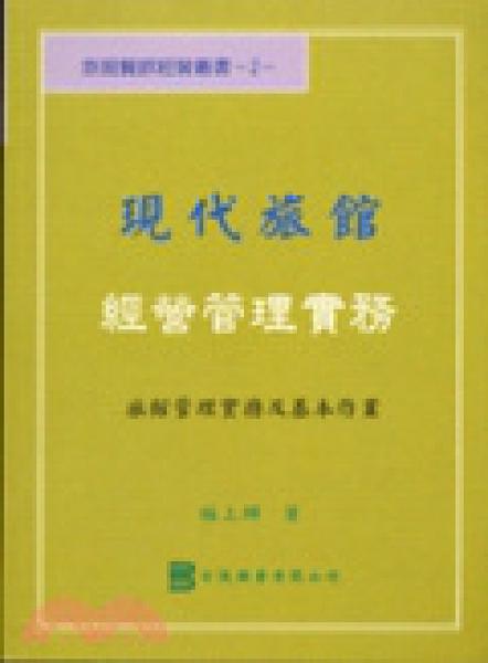 二手書博民逛書店《旅館餐飲經營叢(2)現代旅館經營管理實務》 R2Y ISBN:9578020929