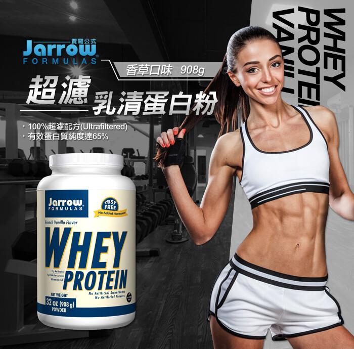 jarrow賈羅公式 超濾乳清蛋白粉-香草口味(908g/瓶)-有效期至2022/3-三種口味可混搭