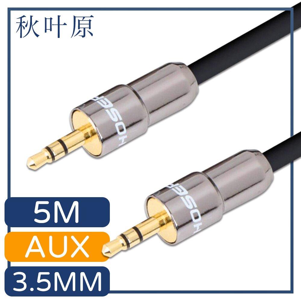 【日本秋葉原】3.5mm公對公AUX金屬頭音源傳輸線 5M