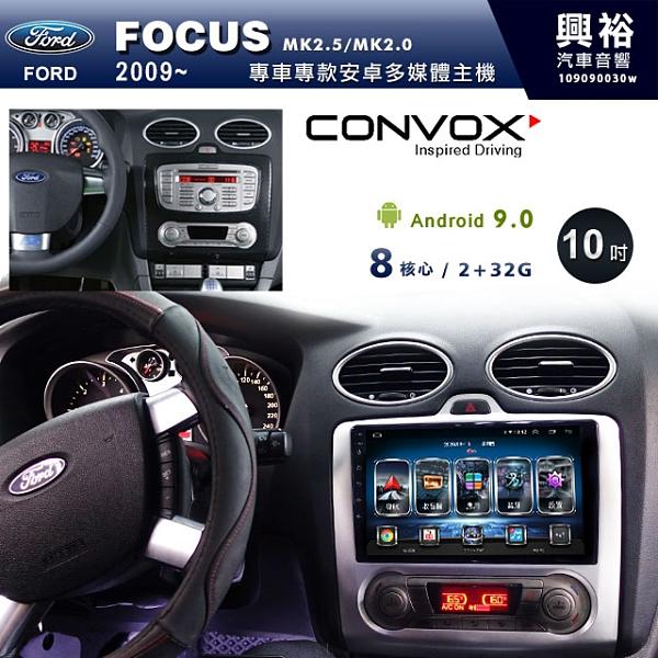 【CONVOX】09~12年FOCUS MK2.5/MK2.0恆溫空調專用9吋安卓主機*GT4-8核4+64G
