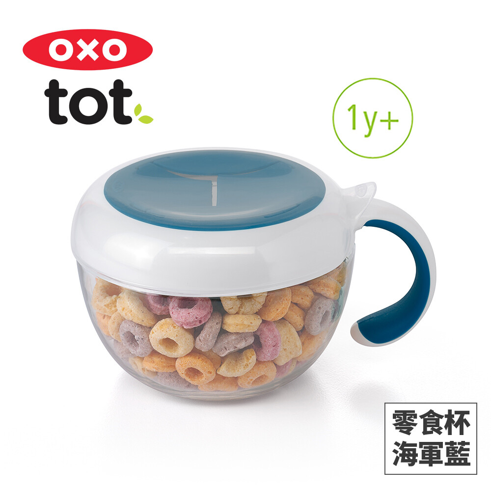 美國oxo tot 零食杯(含蓋) -3色可選