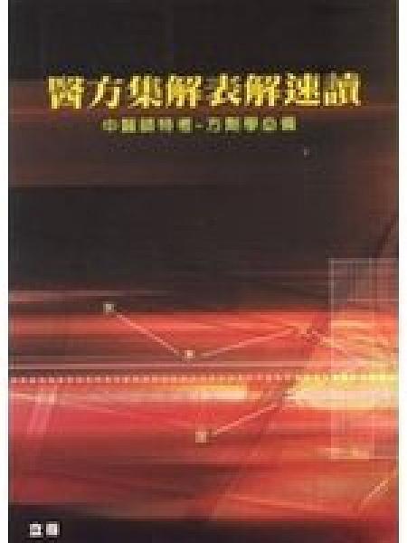 二手書博民逛書店 《醫方集解表解速讀》 R2Y ISBN:9578990464│立得教研組
