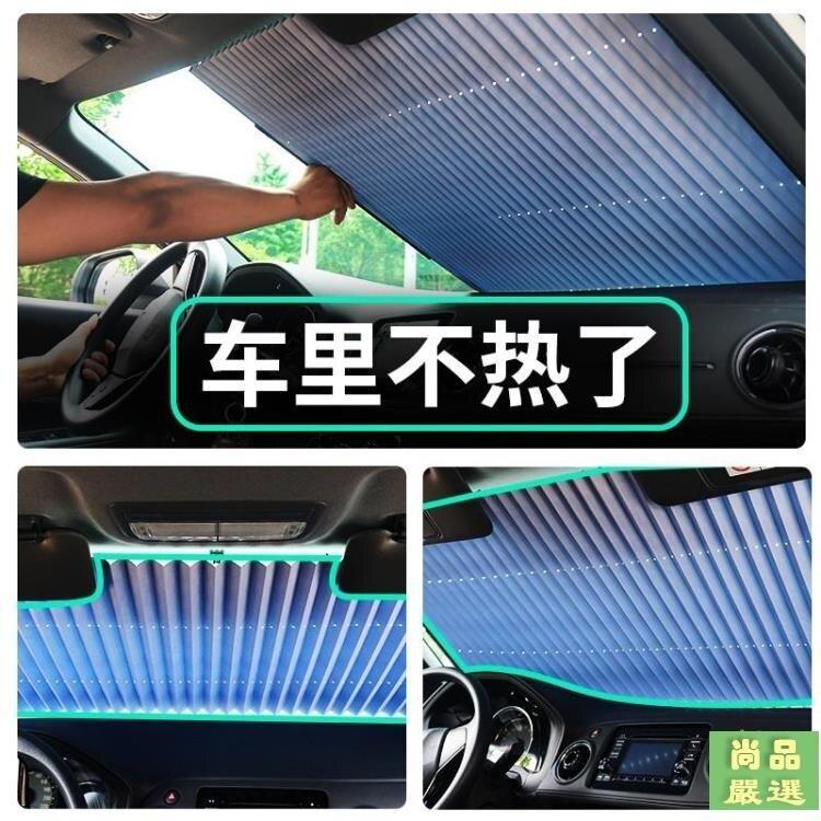汽車遮陽簾自動伸縮前擋風玻璃遮陽板車內窗簾車用防曬隔熱遮陽擋XW♠極有家♠