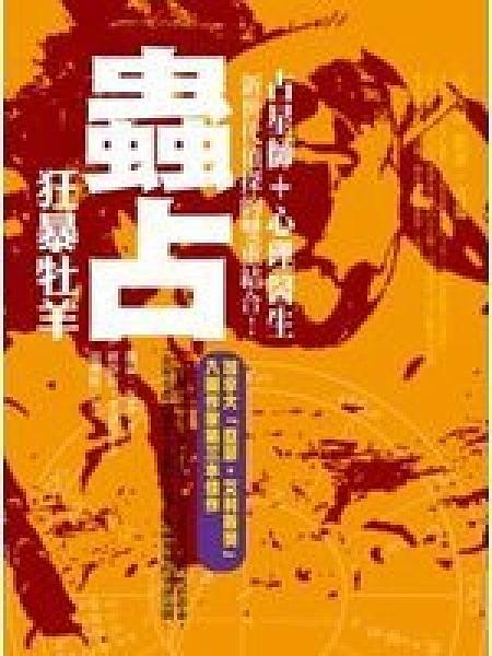 二手書博民逛書店 《蟲占-狂暴牡羊》 R2Y ISBN:9868326710