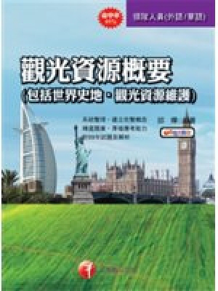 二手書觀光資源概要(包括世界史地、觀光資源維護)【華語、外語領隊人員】 R2Y 9862612711