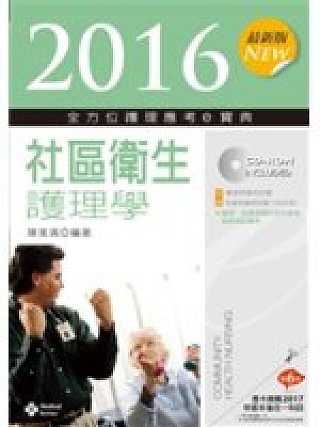 二手書博民逛書店《2016最新版 全方位護理應考e寶典:社區衛生護理學》 R2Y ISBN:9864301322