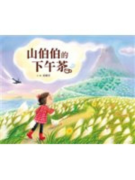 二手書博民逛書店 《山伯伯的下午茶》 R2Y ISBN:9862113421│崔麗君