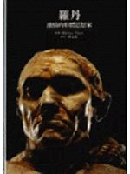 二手書博民逛書店 《羅丹──激情的形體思想家》 R2Y ISBN:9571312207│周克希