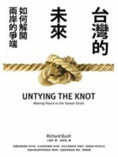 二手書博民逛書店 《台灣的未來》 R2Y ISBN:9789573266396│卜睿哲