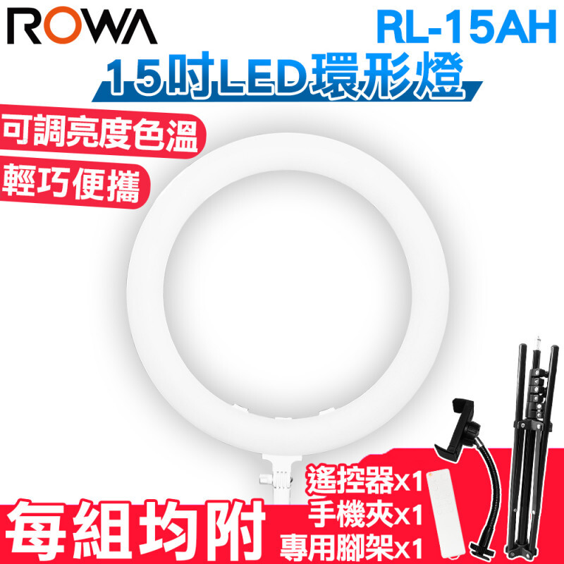[特惠組+腳架] rowa 樂華rl-15ah 15吋環形 紅外線 遙控 led 攝影 直播 補光燈