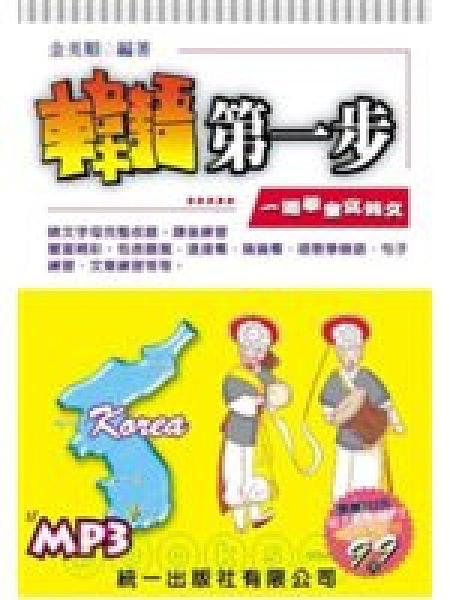 二手書博民逛書店 《韓語第一步 (書附MP3+AP3)》 R2Y ISBN:9867438418│金美順
