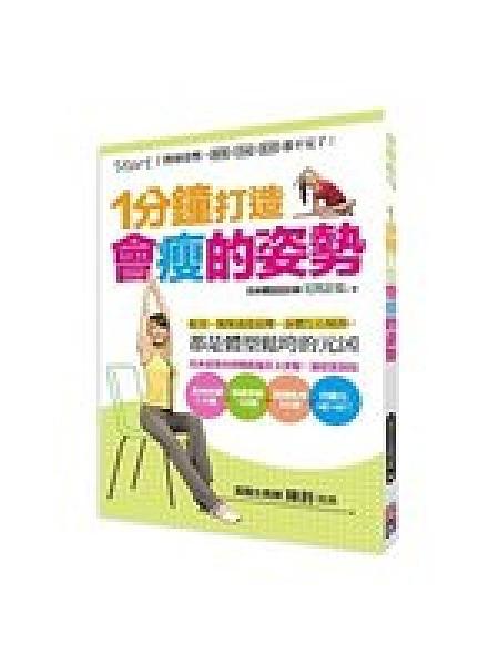 二手書 《1分鐘打造 會瘦的姿勢:換個姿勢,腰酸、背痛、肥胖都不見了!》 R2Y 9865678543