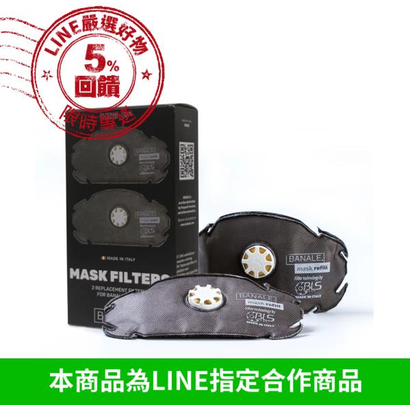 【BANALE】Mask PM 2.5 機能防護過濾口罩 ( 3色可選 )
