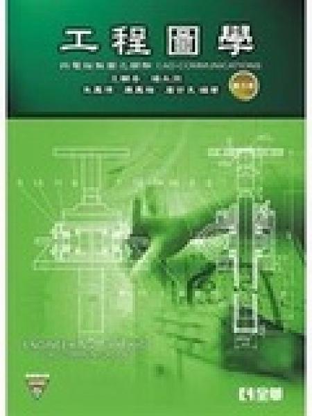 二手書博民逛書店 《工程圖學 2003》 R2Y ISBN:9572140442│王輔春:楊永然:朱鳳傳:康鳳梅
