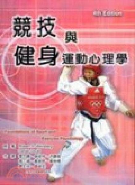 二手書博民逛書店 《【競技與健身運動心理學】》 R2Y ISBN:9789868374140│精平裝:平裝本