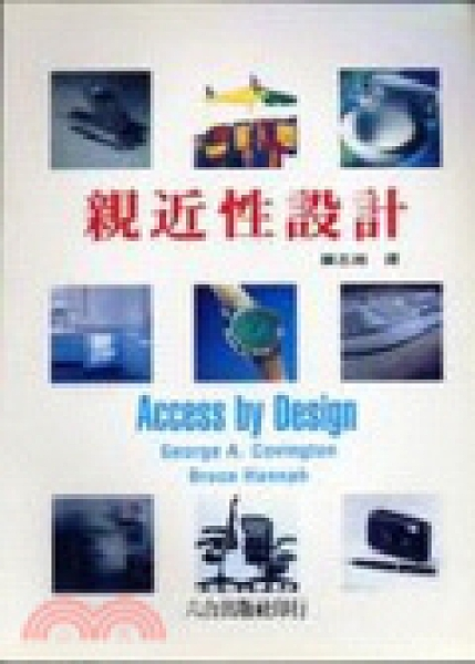 二手書博民逛書店 《親近性設計》 R2Y ISBN:9578823932│賴志純