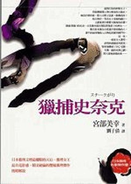 二手書博民逛書店 《獵捕史奈克》 R2Y ISBN:9861243607│宮部美幸