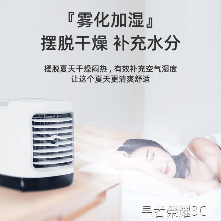 【快速出貨】冷風扇 空調扇制冷小空調迷你冷風機冷風扇家用臥室行動宿舍床上小型器水   創時代 新年春節送禮