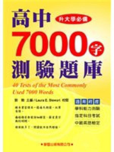 二手書博民逛書店 《高中7000字測驗題庫(黃色底)》 R2Y ISBN:9862311541│劉毅