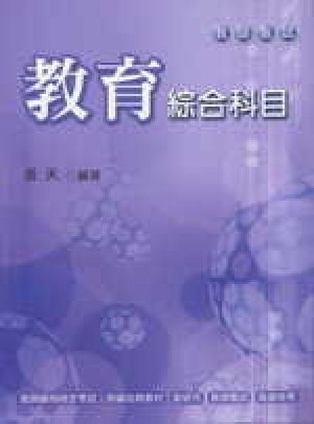 二手書博民逛書店 《教育綜合科目(教師甄試)(二版)》 R2Y ISBN:9577567436│黃天