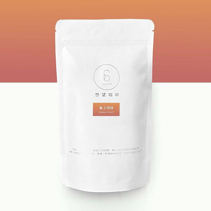 想望咖啡 掌上明珠  咖啡豆200g 100g 掛耳 咖啡粉