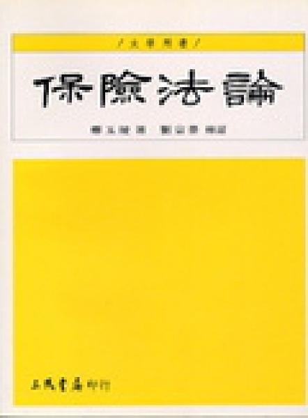二手書博民逛書店 《保險法論(增訂版)》 R2Y ISBN:9571401471│鄭玉波