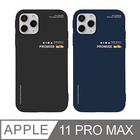 iPhone 11 Pro Max 6.5吋 Pride平權彩虹紀念版iPhone手機殼