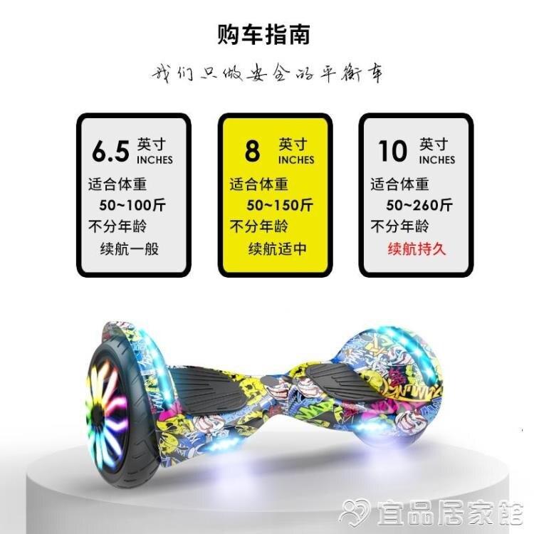 【快速出貨】平衡車永久智能電動自平衡車雙輪兒童越野體感成年代步男女小孩平行車凱斯盾數位3C 交換禮物 送禮