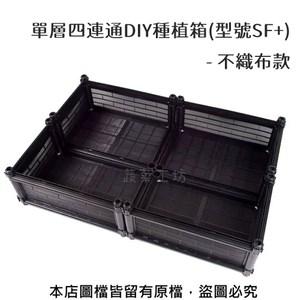 單層四連通DIY種植箱(型號SF+) - 不織布款