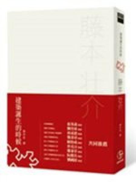 二手書博民逛書店 《建築誕生的時候》 R2Y ISBN:9866204472