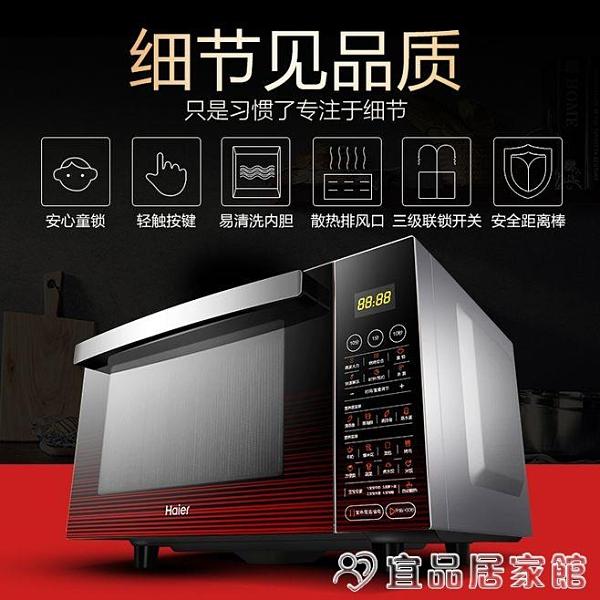 微波爐 海爾微波爐烤箱一體機家用小型平板光波爐微蒸烤MZK-2380EGCZ 宜品居家